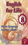 Picture of English for life Home Language Learners  Book Gr. 8