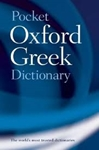 Picture of Pocket Oxford Greek Dictionary